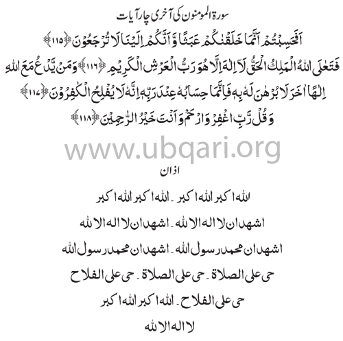 AFAHASIBTUM and AZAN Wazifa for Incurable Diseases-Spiritual