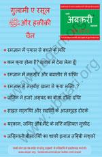 Important Articles of Ubqari Magazine In Hindi June 2015
