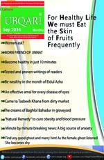 Monthly Ubqari Magazine September 2016 English - Dr  Hakeem